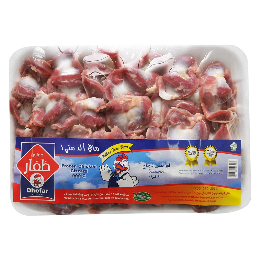 Frozen-chicken-gizzard-900-gm
